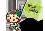 省エネ応援団イメージキャラクター